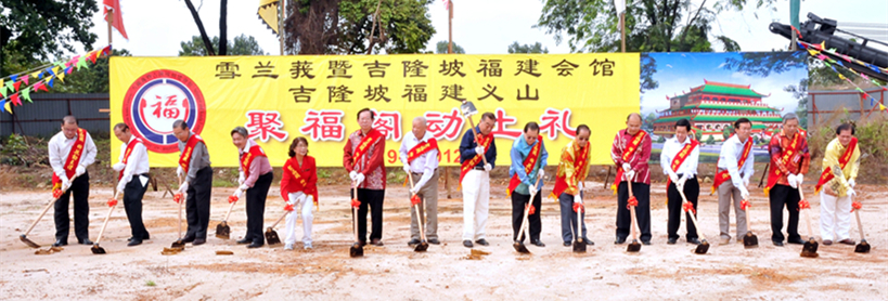 聚福阁动土礼(19.2.2012)