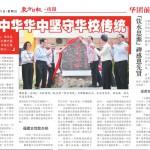 yishi-news-kanchu092516-dongfangribao
